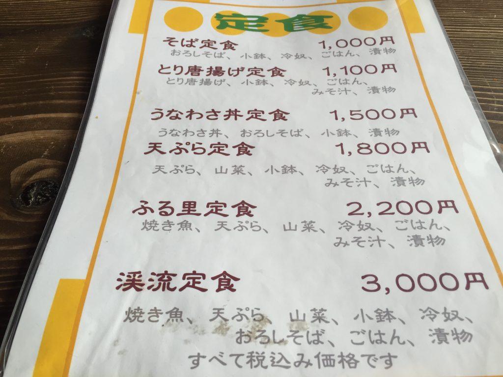 渓流-メニュー4