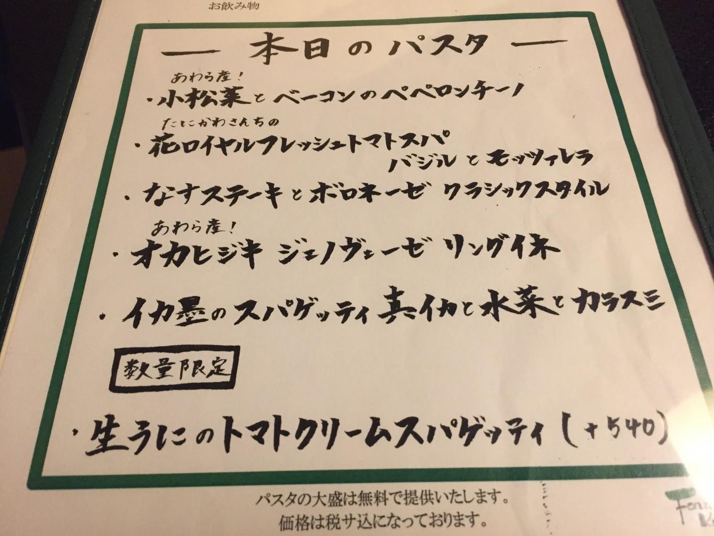 ホテル八木-パスタランチ-メニュー2