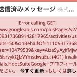HootSuite経由の自動投稿がerror・・(Google Plusで)