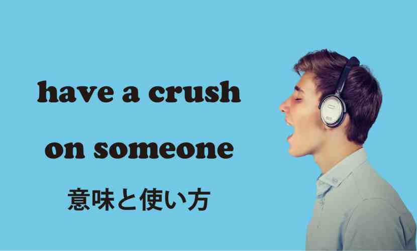 have a crush on someone ブログ 表紙