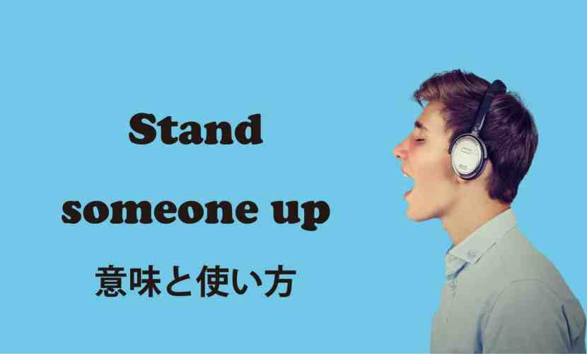 Stand someone up ブログ 表紙