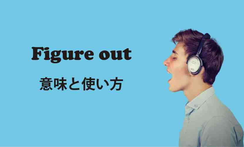 figure out ブログ 表紙