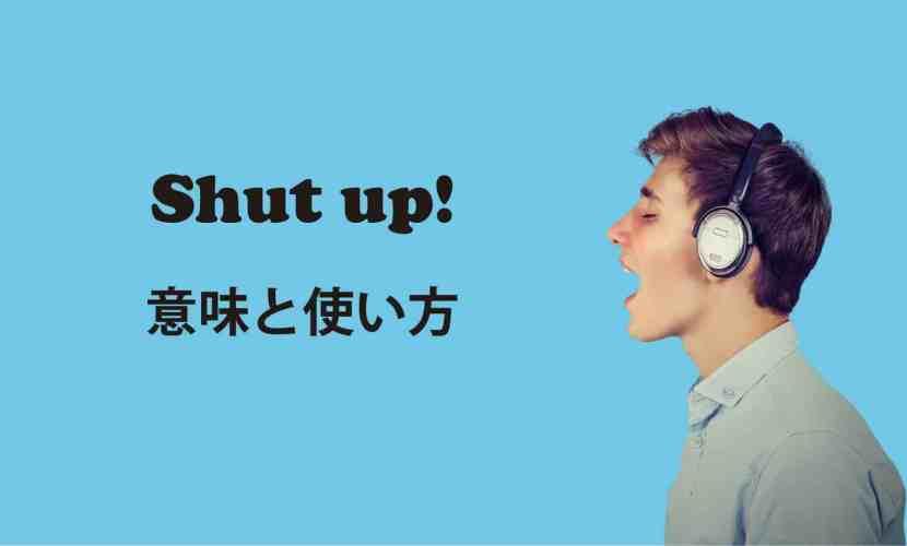 shut up ブログ 表紙