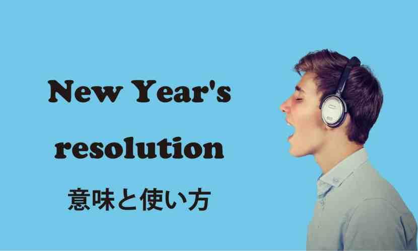 New Year's resolution ブログ 表紙