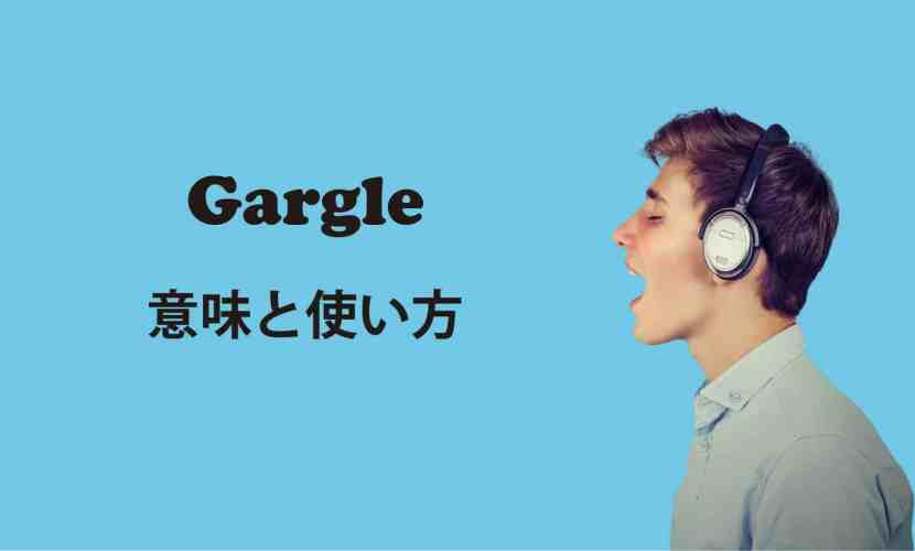 Gargle ブログ 表紙