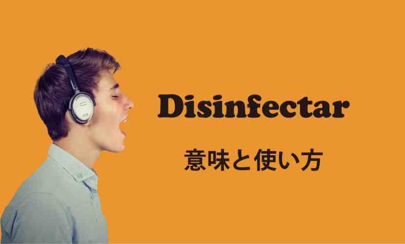 disinfectar ブログ 表紙