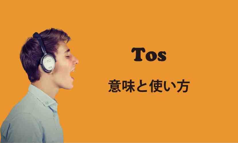 Tos ブログ 表紙