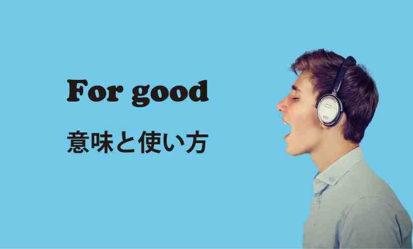 for good ブログ 表紙