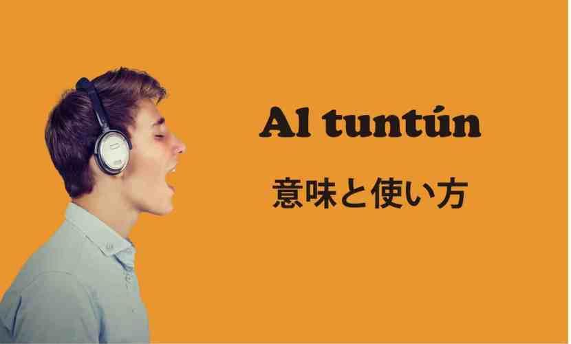 Al tuntún ブログ 表紙