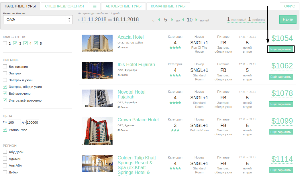 "List of hotel offers and ""see more"" button image"