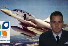 Μέρα Πένθους και Θλίψης για την Ελλάδα και την Πολεμική Αεροπορία. Ήρωας ο Σμηναγός Γιώργος Μπαλταδώρος