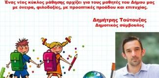 Kαλή σχολική χρονιά από τον Δημήτρη Τούτουζα