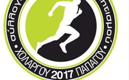 Ο Σύλλογος Κλασικού Αθλητισμού Χολαργού-Παπάγου (ΣΚΑ Χολαργού-Παπάγου) ιδρύθηκε το 2017 από 21 μέλη