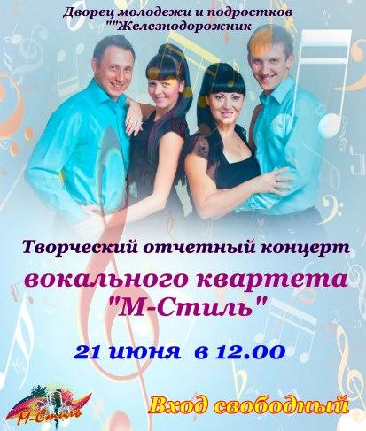 Творческий отчетный концерт вокального квартета «М-Стиль»