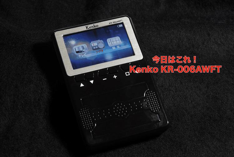 ポータブル ワンセグTV/AM・FMラジオ「KR-006AWFT」