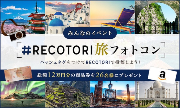 【最高賞金3万円】旅行SNSの「RECOTORI」、旅のフォトコンテストを開催