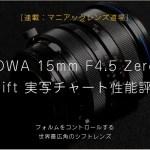 [連載:マニアックレンズ道場13] LAOWA 15mm F4.5 Zero-D Shift を公開