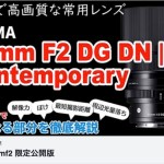SIGMA 65mm F2 DG DN | Contemporary をYouTube動画で徹底解説