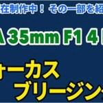 SIGMA 35mm F1.4 DG DN | Art フォーカスブリージング