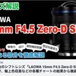 世界最広角シフトレンズ「LAOWA 15mm F4.5 Zero-D Shift 」をYouTubeで徹底解説