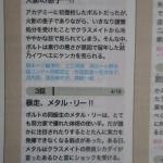 【BORUTOネタバレ注意】アニメボルトの2話~6話までのあらすじが公開!!