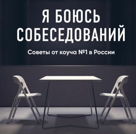 книга про собеседование