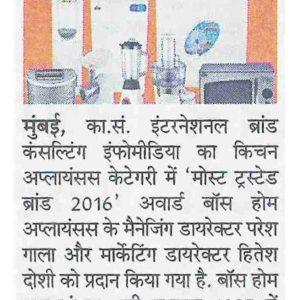 Navbharat Times 23-10-2016