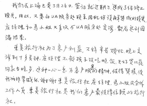 2014_FETI_Thanks_Letter