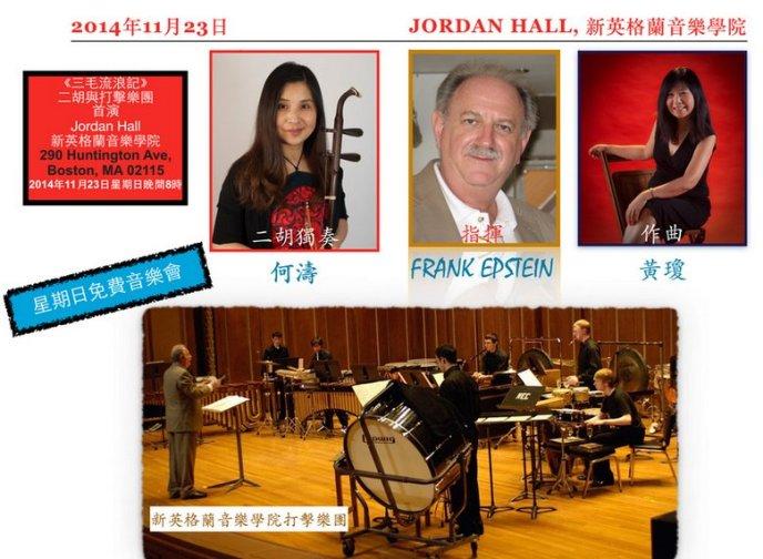 2014_San_Mao_Jordan_Hall1