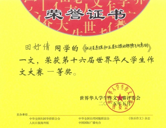 KT_chinese_essay_award_certificate
