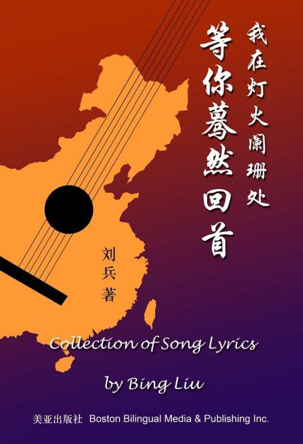 Bing_Liu_Collection