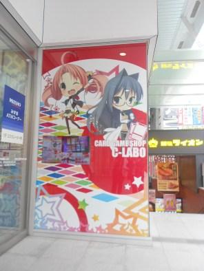 Japón akihabara 021