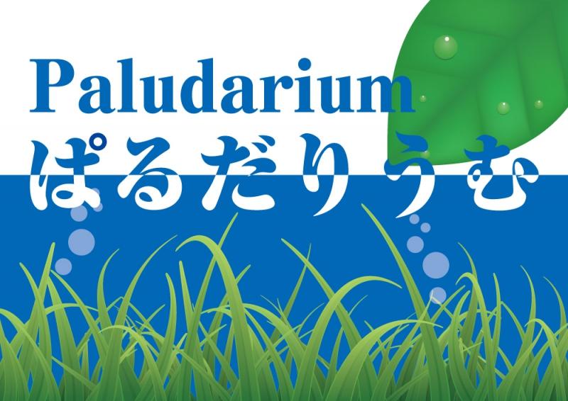 いま「パルダリウム」というキーワードがあらゆるメディアにおいて注目されています。その理由には、3つのポイントがあると思うのです…。