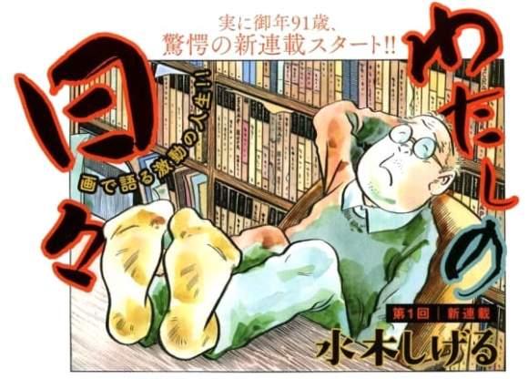 Shigeru Mizuki par lui même
