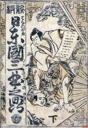 kibyōshi