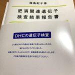 DHCの遺伝子検査結果!