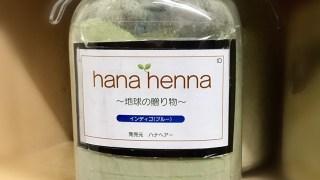 ハナヘナのインディゴでほんのりオリーブグリーンの髪