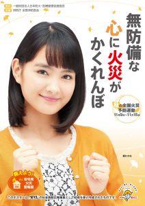 h27aki_kasaiyobou-poster_R