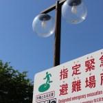 【防災】「指定緊急避難場所」と「指定避難所」の違いや種類・地図記号マーク
