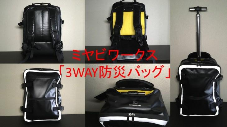 【3WAY防災バッグのレビュー】持ち出しリュック最強クラスだった件|ミヤビワークス