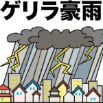 急な豪雨にご注意!