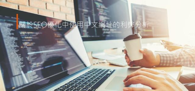 關於SEO優化中使用中文網址的利弊分析