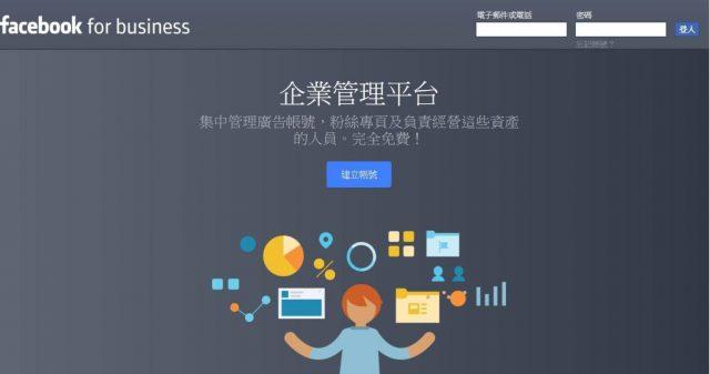企業管理平台-e1580479348285 SEO關鍵字