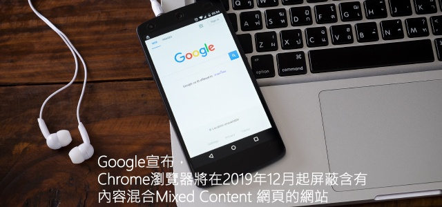 Google宣布Chrome瀏覽器將屏蔽 內容混合Mixed Content 網頁
