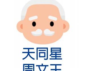 周文王 – 天同星   紫微斗數的故事 Podcast