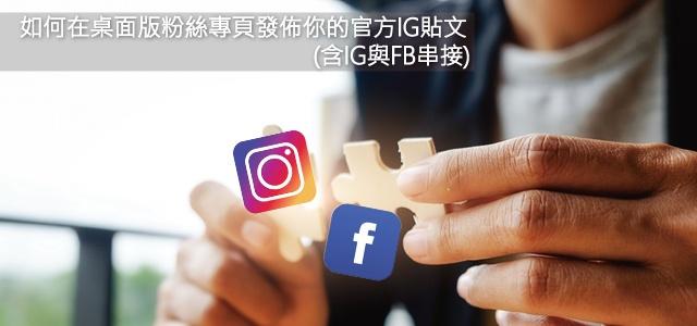 如何在桌面版粉絲專頁發佈你的官方IG貼文含IG與FB串接 粉絲團經營