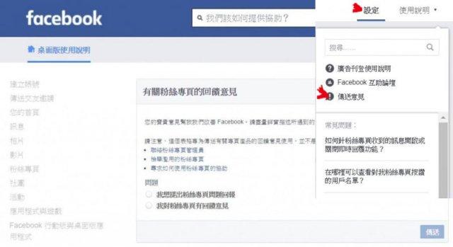 facebook粉絲專頁帳號『停權、封鎖、檢舉』狀況處理
