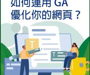 如何運用 GA 優化你的網頁?Podcast