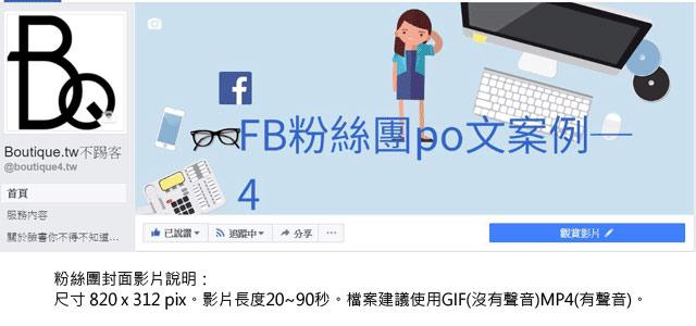 FB 粉絲團封面 相片(影片)-臉書最大的免費廣告