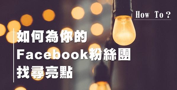 如何為你的Facebook粉絲團找尋創意亮點